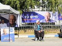עמדת ההצבעה של הפריימריז של הליכוד ביהוד /  צילום: שלומי יוסף