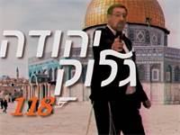יהודה גליק/צילום:מתוך הוידאו