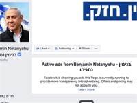 צילום מסך מעמוד הפייסבוק של בנימין נתניהו