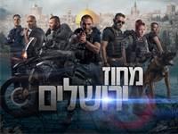 """התוכנית מחוז ירושלים / צילום: יח""""צ"""