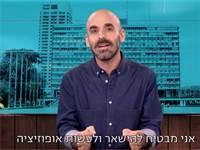 אסף הראל לפני הבחירות / צילום מסך מיוטיוב