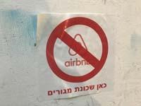 דירות Airbnb דירות/צילום: מיכל רז חיימוביץ'