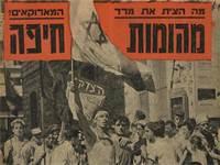 """שער """"העולם הזה"""", גיליון 1137, 15 ביולי 1959 / צילום: ארכיון """"העולם הזה"""""""