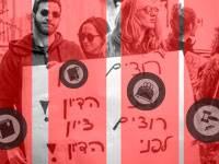הפגנת המתמחים במשפטים / צילום: שלומי יוסף