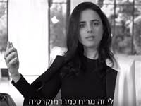 סרטון הבושם של איילת שקד/ צילום מסך מתוך YouTube