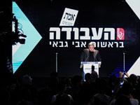 אבי גבאי בנאום התבוסה,/ צילום: כדיה לוי