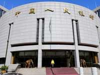משרדי הבנק המרכזי הסיני בבייג'ינג/  צילום: רויטרס, Jason Lee