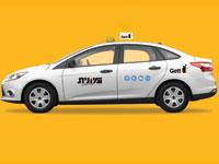 מונית של Gett / צילום: יחצ
