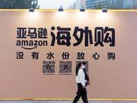 שלט פרסום לאמזון בבייג'ינג/ צילום: