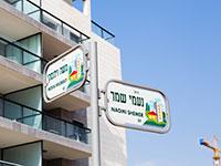 שכונת נווה זמר ברעננה / צילום: שלומי יוסף