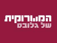 לוגו המשרוקית של גלובס