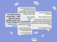 הודעות אס אם אס שהתקבלו לטלפונים ניידים פרטיים ממפלגות שונות