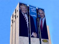 שלט חוצות הליכוד / צילום: הליכוד