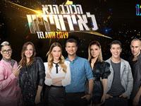 הכוכב הבא לארוויזיון 2019 / צילום: אוהד רומנו