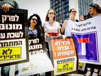מתמחים מפגינים / צילום: שלומי יוסף