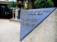 לשכת עורכי הדין / צילום: שלומי יוסף