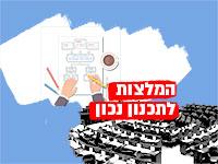על השולחן של הממשלה הבאה: המלצות לתכנון נכון / איור: shutterstock