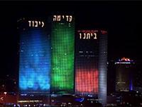 המדגם בבחירות 2009 מוצג על מגדלי עזריאלי / צילום: חדשות 13