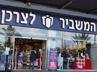 חנות המשביר לצרכן / צילום: בר אל