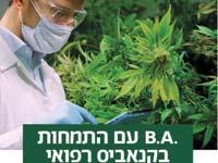 מודעת פרסום התואר במכללה./ צילום מסך מאתר מכללת עמק יזרעאל