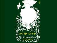 עטיפת הספר שירת הקוקיה
