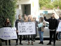 """הפגנת מתמחים מול משרדי הלשכה בת""""א/ צילום: שלומי יוסף"""