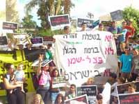 מאות מפגינים מחוץ לישיבת הוועדה המחוזית לתכנון ובנייה בירושלים נגד הפקת פצלי שמן בעדולם, 2014 / מגמה ירוקה