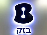 לוגו בזק / צילום: תקשורת תאגידית בזק
