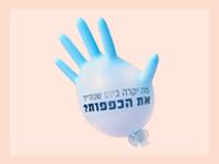 """ועידת ישראל לבריאות של """"גלובס"""" / צילום: גלובס"""