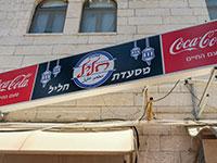 מסעדת חליל, רמלה / צילום: שלומי יוסף, גלובס