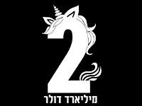 חברות ישראליות ששוות 2 מיליארד דולר / עיצוב: גלובס
