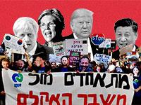 """האם ואיך מחלחל השינוי בשיח הכלכלי לישראל וכיצד הוא קשור למשבר האקלים / צילום: רויטרס, יח""""צ, עיבוד: טלי בוגדנובסקי"""