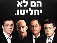 """קמפיין הליכוד לבחירות מועד א' / צילום: יח""""צ"""