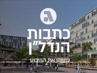 """7 כתבות הנדל""""ן שעשו את השבוע - """"רובע החדשנות"""" בב""""ש / צילום: HQ אדריכלים"""