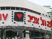 קולנוע לב, תל אביב / צילום: עינת לברון
