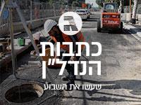 """כתבות הנדל""""ן שעשו את השבוע - עבודות הרכבת הקלה בשדרות ירושלים / צילום: כדיה לוי, גלובס"""
