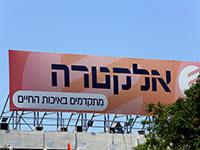 שלט של אלקטרה / צילום: אייל פישר, גלובס