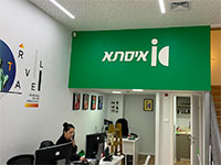 סניף איסתא  / צילום: שי אורי