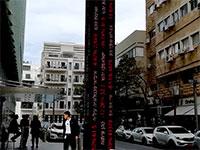 הבורסה בתל אביב נצבעת באדום בצל הקורונה / צילום: טלי בוגדנובסקי , גלובס