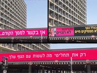 שלט חוצות של עיריית תל אביב נגד עמותת אפרת / צילום: צילום מסך