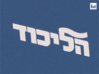 לוגו הליכוד