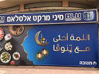 קמפיין תנובה למגזר הערבי לכבוד חג הרמדאן / צילום: תמונה פרטית
