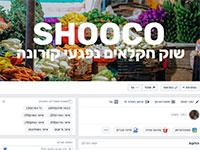 """קבוצת הפייסבוק """"שוקו"""" - שוק חקלאים נפגעי קורונה / צילום: צילום מסך"""