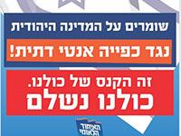 מתוך דף הפייסבוק של מפלגת האיחוד הלאומי  / צילום: צילום מסך