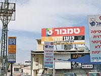 אזור התעשייה בכפר סבא / צילום: שלומי יוסף, גלובס