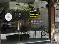 בית עסק שנסגר במרכז תל אביב. יותר עסקים ייסגרו ב־2020 מאשר עסקים שיפתחו  / צילום: איל יצהר, גלובס