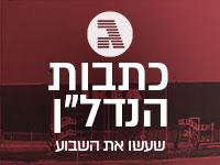 """סניף איקאה אשתאול - כתבות הנדל""""ן שעשו את השבוע / צילום: שלומי יוסף, גלובס"""