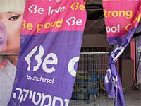 סניף של רשת Be בדיזנגוף סנטר, תל אביב / צילום: כדיה לוי, גלובס