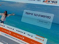 מתוך האתר של חברת כנפי משק / צילום: צילום מסך