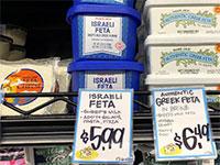 """הגבינה של גד, """"ISRAELI FETA"""". יקרה יותר מבישראל / צילום: דומיניק פורסין"""